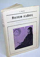 """Книга """"Йозеф Кайнц"""""""
