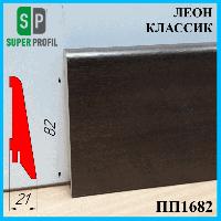 МДФ плинтус, высотой 82 мм, 2,8 м Леон классик