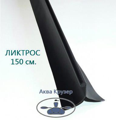 Ликтрос - направляющая сиденья - баночный леер для надувных лодок ПВХ