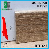 Украинский плинтус из МДФ, высотой 82 мм, 2,8 м Монблан натур