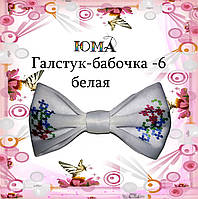 Галстук бабочка для вышивки белая цветы