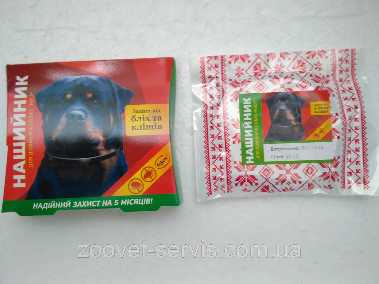 Ошейник от блох и клещей для собак HELP (ХЕЛП) 65 см