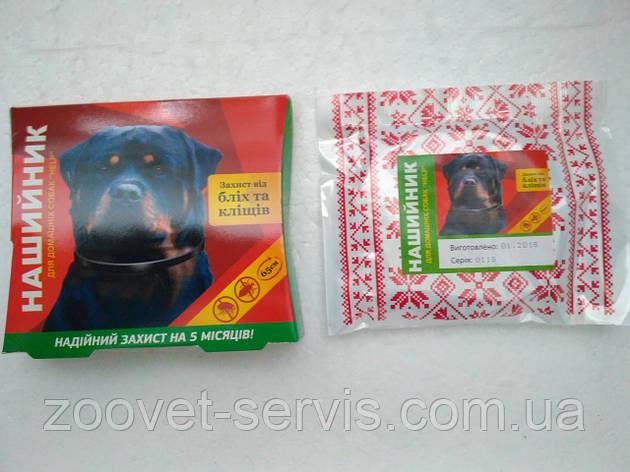 Ошейник от блох и клещей для собак HELP (ХЕЛП) 65 см, фото 2