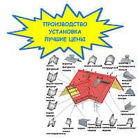 Доборные элементы крыши | Кровельные доборные элементы | Цена на комплектующие кровли от производителя