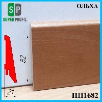 Легко разборный плинтус из МДФ, высотой 82 мм, 2,8 м Ольха