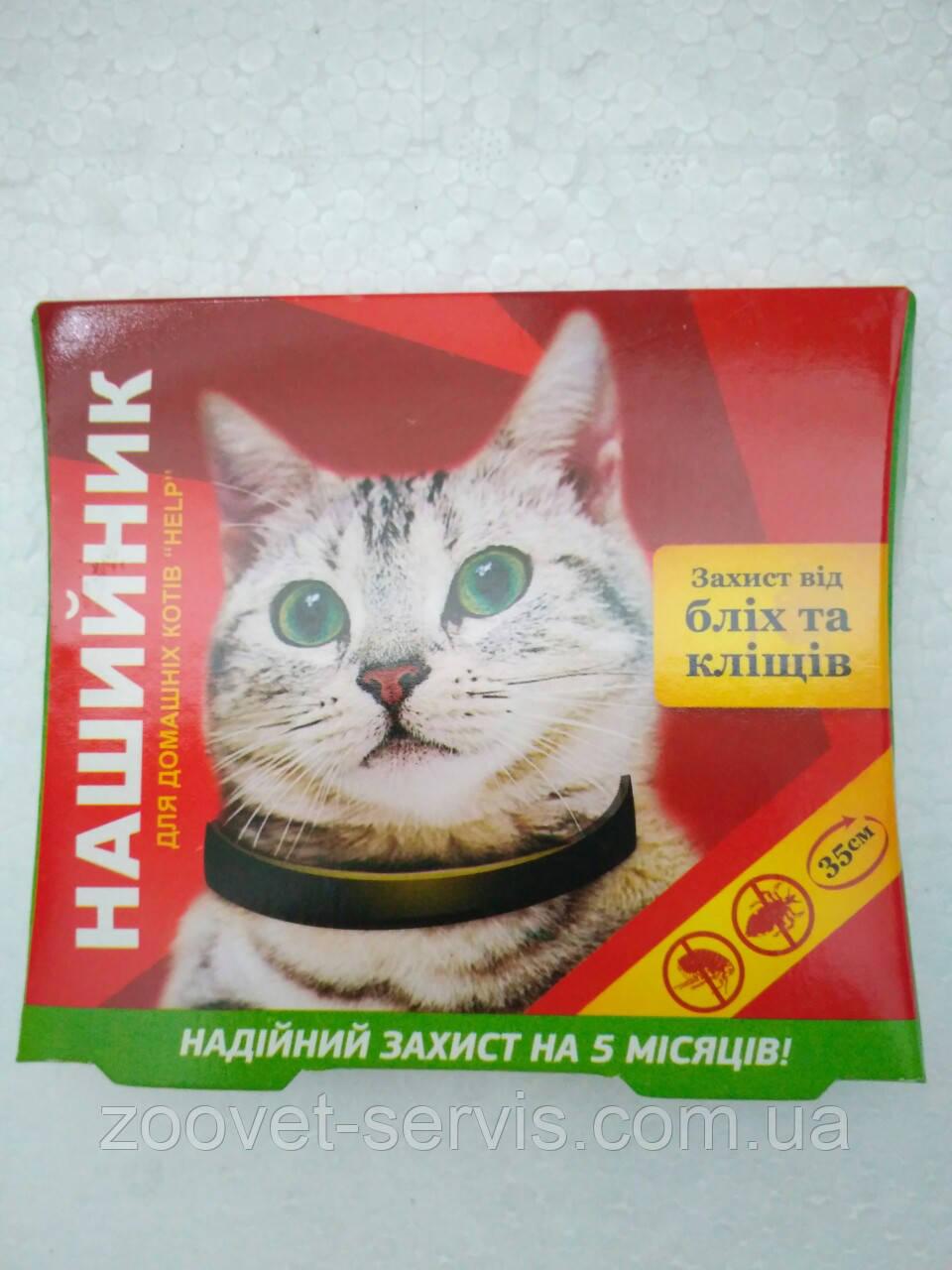 Ошийник від бліх для котів «Хелп»