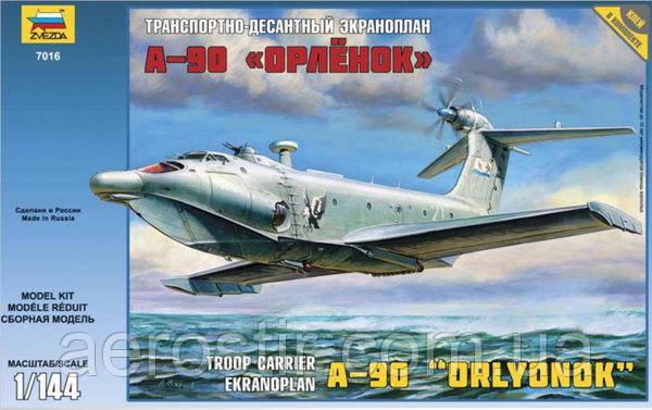 А-90 'Орленок' 1/144 ЗВЕЗДА 7016