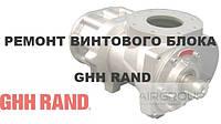 Ремонт винтового блока GHH-RAND