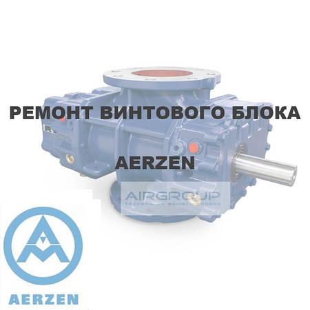 Ремонт винтового блока AERZEN