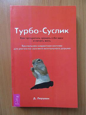 Дмитрий Леушкин. Турбо-Суслик. Как прекратить трахать себе мозг и начать жить