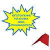 Планка конька для крыши металочерепицы   Кровельный конек оцинкованный   Цена планки конька от производителя