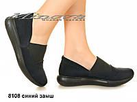 Женские замшевые синие туфли