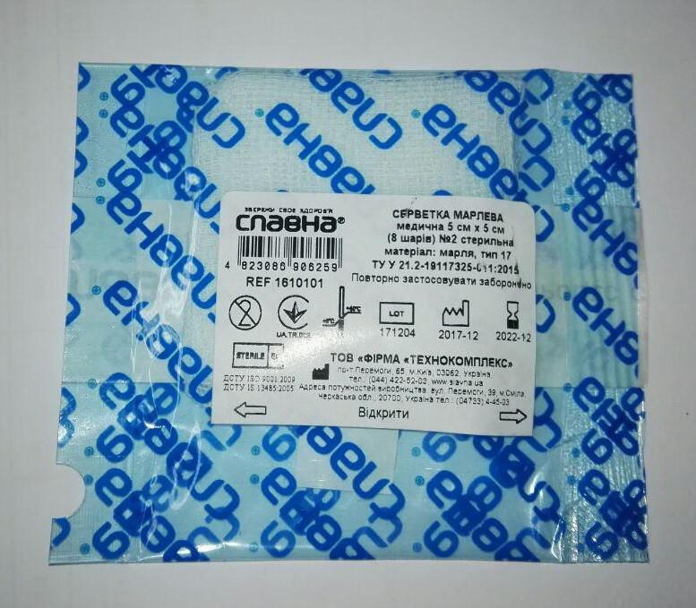 Салфетка марлевая медицинская 5см*5см, стерильная (8 слоев, тип 17) №2, Славна