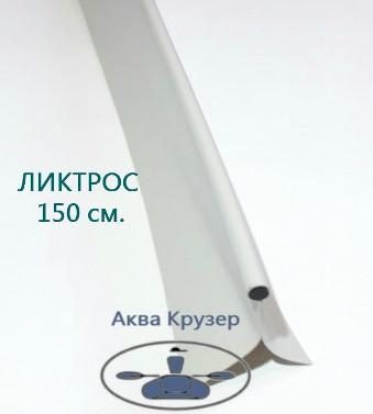 Ликтрос купить в Украине