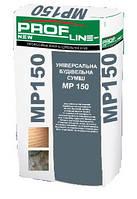 PROFLINE Кладочная смесь МР-150
