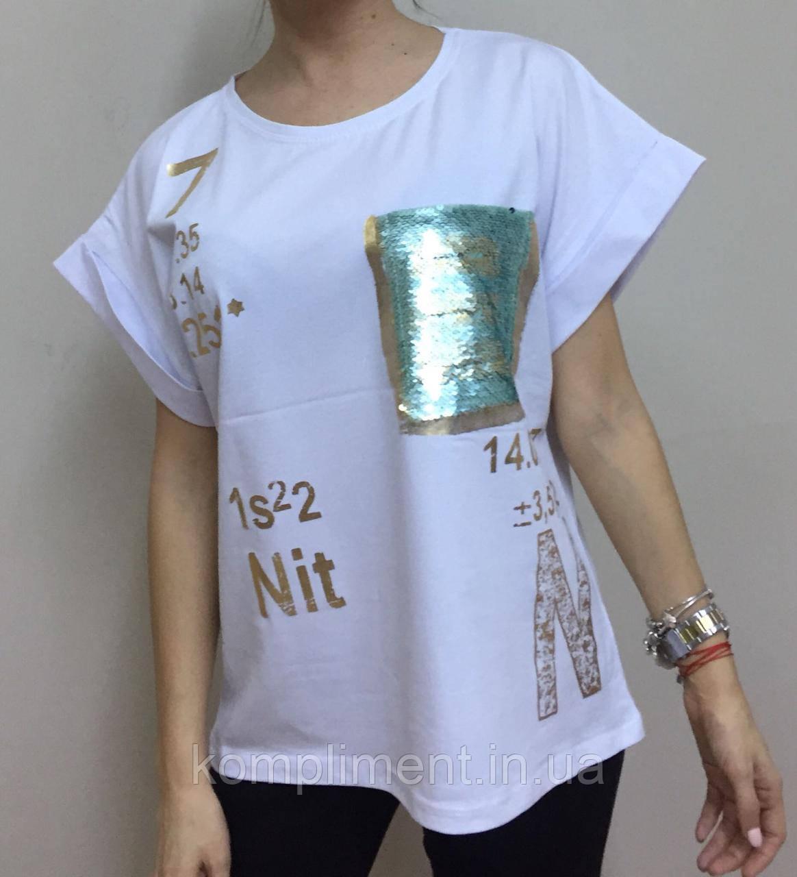 Летняя женская турецкая футболка с карманом в пайетках белая