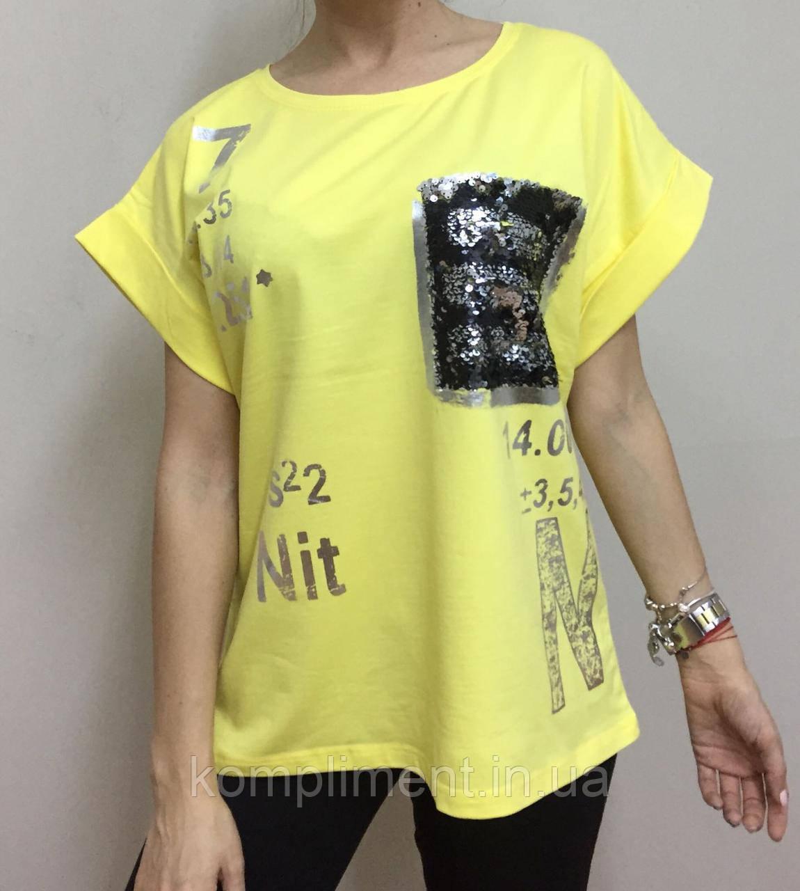 Летняя женская турецкая футболка с карманом в пайетках желтая