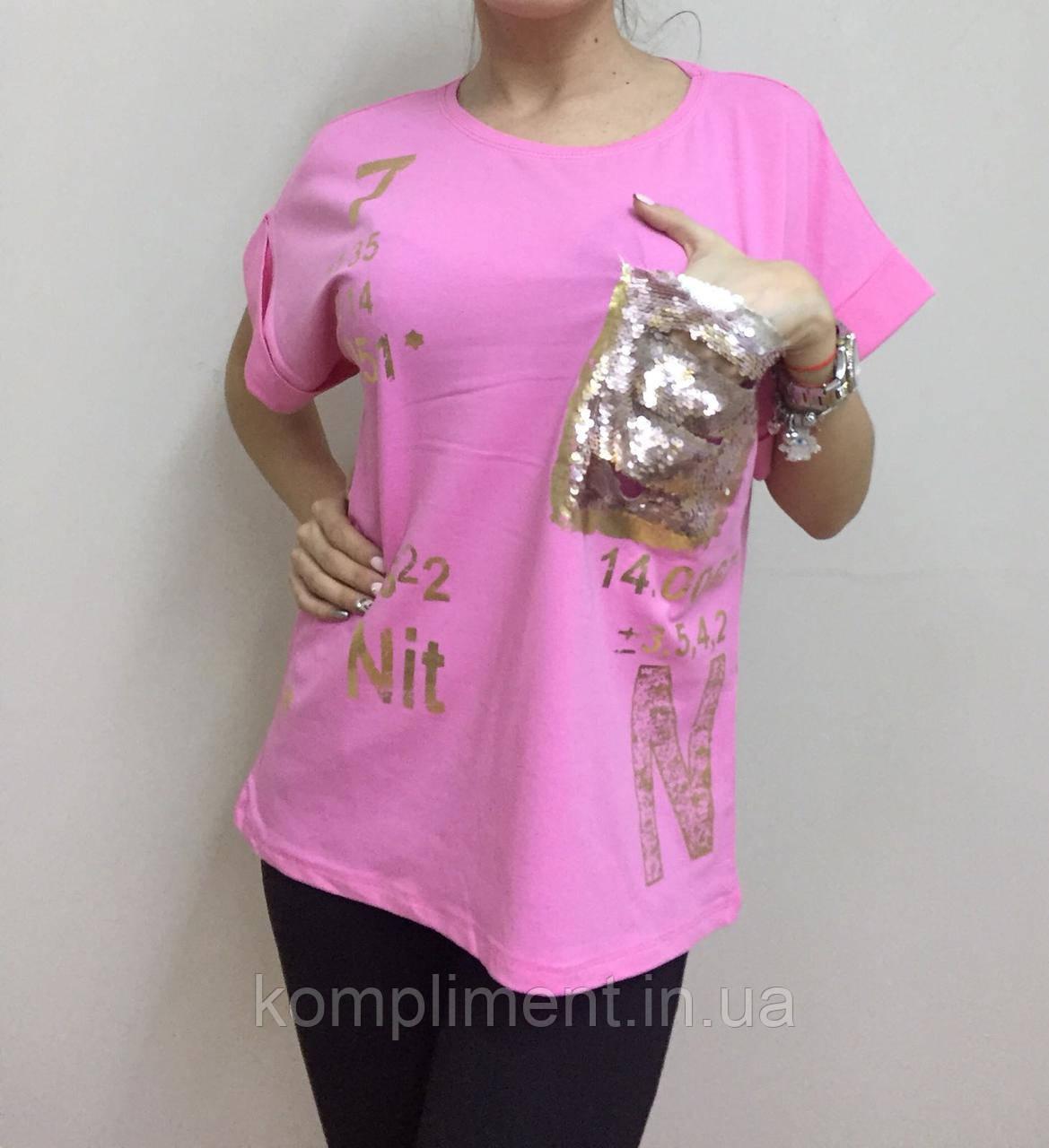 Летняя женская турецкая футболка с карманом в пайетках розовая