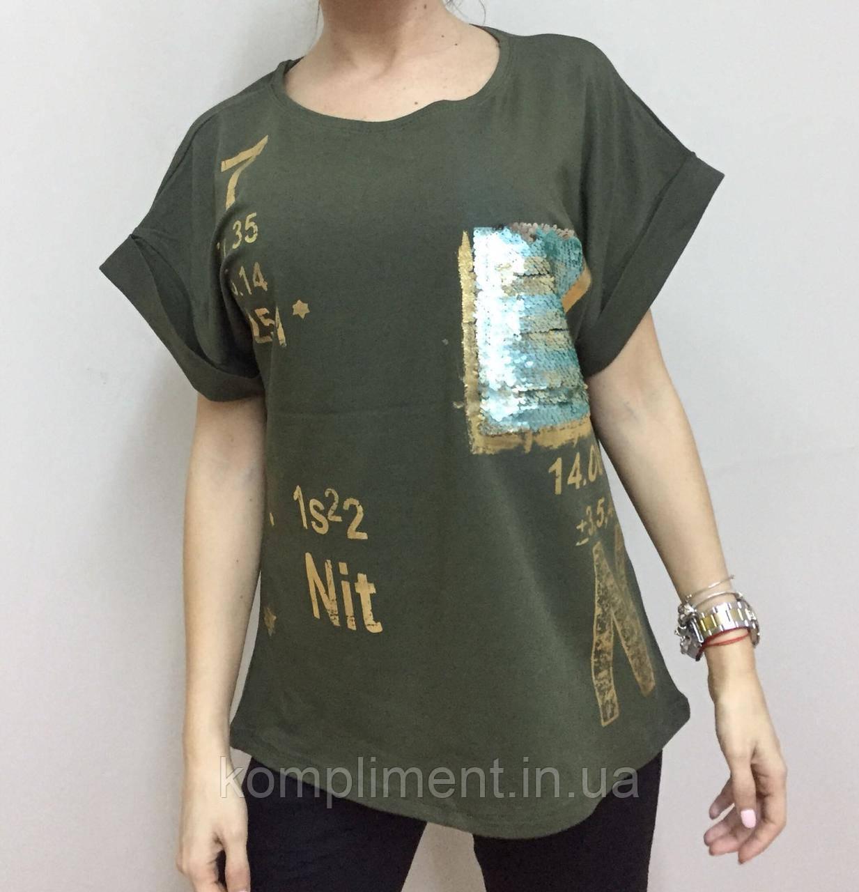 Летняя женская турецкая футболка с карманом в пайетках оливковая