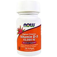 Витамин D-3 10000IU, Now Foods, 120 желатиновых капсул