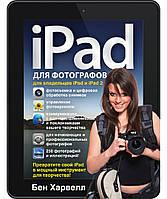 IPad для фотографов. Харвелл Бен