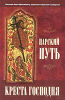 Царский путь Креста Господня. В русском переводе святителя Иоанна Максимовича