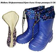 Детские сапожки с пены ЭВА и утеплителем оптом Крок.  31-36рр. Модель Б4 фиолетовый