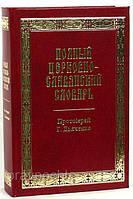 Полный церковнославянский словарь. Протоиерей Григорий Дьяченко