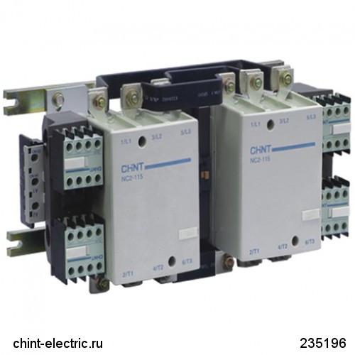 Контактор NC2-150NS реверс 150А 400В/АС3 50Гц (CHINT)