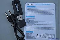 Bluetooth аудио приемник (Receiver)