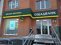"""Вывеска световая для банка """"Ощадбанк"""""""