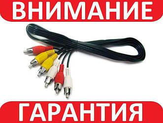 3 RCA - 3 RCA папа-папа AV кабель, тюльпаны, 1.5м
