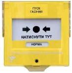 Кнопка ручного управления КРУ «ПУСК ГАСІННЯ»