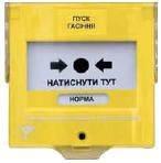 Кнопка ручного управління КРУ «ПУСК ГАСІННЯ»