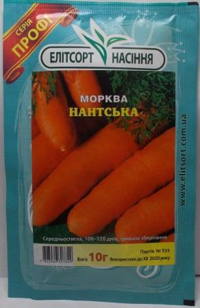 Морква Нантська 10г  (Елітсортнасіння)
