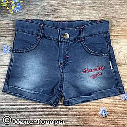 Літні Джинсові шорти для дівчаток Розміри: 3,4,5,6 років (6267)