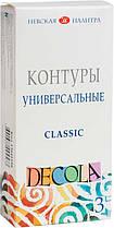 Набір акрилових контурів універсальних Decola classic 3 кольори 18 мл ЗКХ 352270