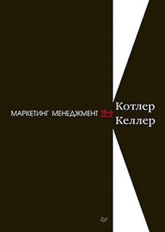 Маркетинг менеджмент. 15-е изд. Котлер Ф. Келлер К.