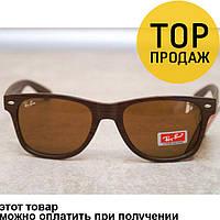 Очки Ray Ban Wayfarer в Украине. Сравнить цены, купить ... a9ab45158fb