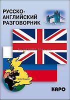 Английский язык (English) | Русско-английский разговорник | Митина | Каро