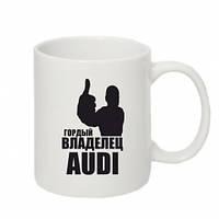 """Чашка  """"Гордый владелец AUDI"""""""