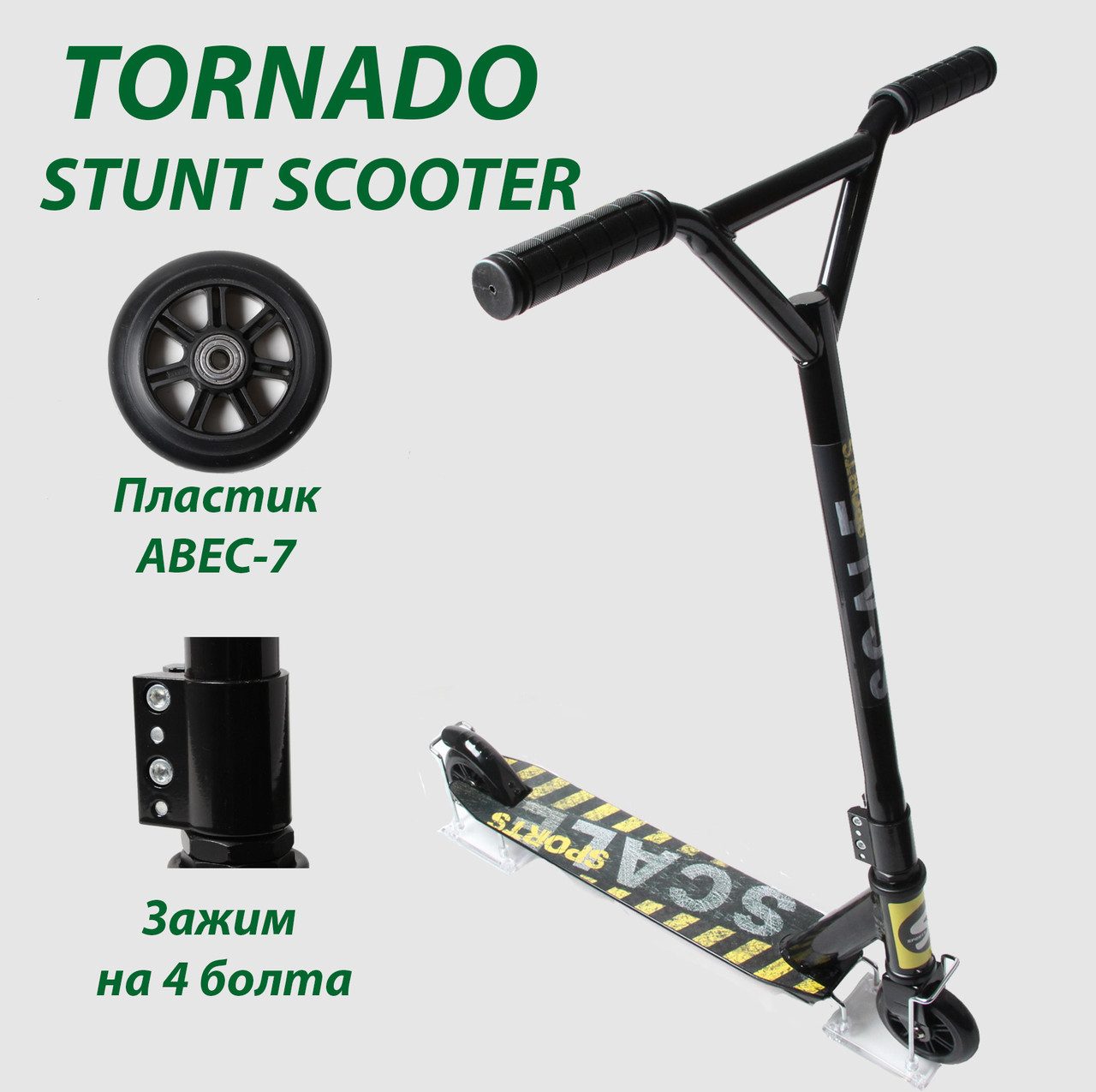 Самокат трюковый экстремальный Scale Sports Tornado - США - 4х болтовый зажим Черный (2T1081/WMBC/BC)