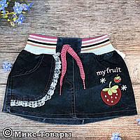 Джинсовая юбка на резинке для девочек Размеры: 1,2,3 года (6278)