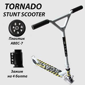 Самокат трюковый экстремальный Scale Sports Tornado - США - 4х болтовый зажим Белый (2T1081/WMWT/WT)