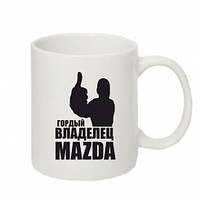 "Чашка  ""Гордый владелец MAZDA"""