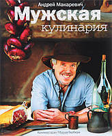 """Книга """"Мужская кулинария. Разговоры о еде и не только"""""""