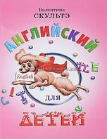 Английский язык (English) | Учебник для детей (цв) | Скультэ | Айрис