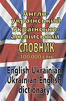 Англійська мова (English) | Англо-українсько-англійський словник. 100 000 | Шевченко | Арий