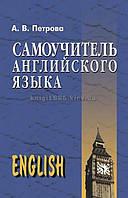 Английский язык (English) | Самоучитель | Петрова | Арий