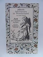 Кэрролл Л. Приключения Алисы в Стране чудес. Caroll L. Alice`s Adventures in Wonderland.